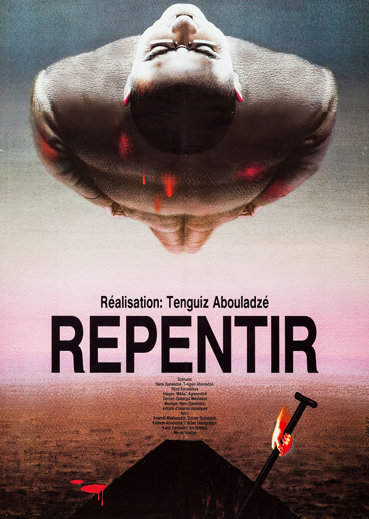 Repentance with english subtitles
