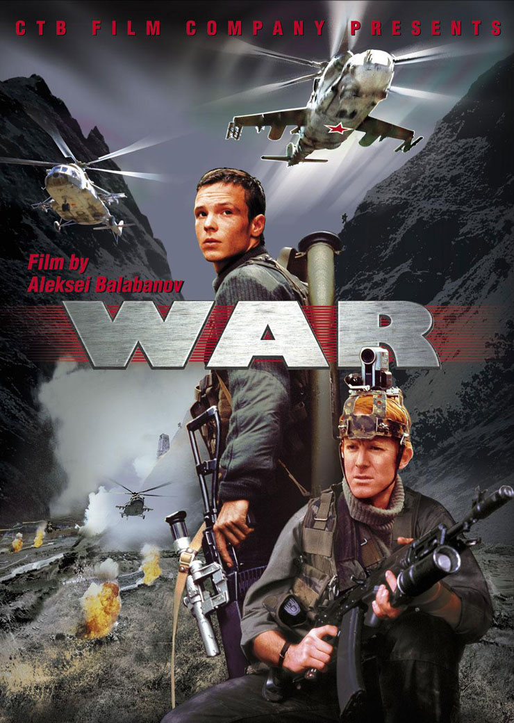War with english subtitles
