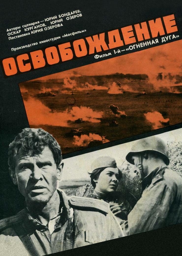 Освобождение 1 - 5 серия (1968) Все серии Подряд смотреть онлайн бесплатно