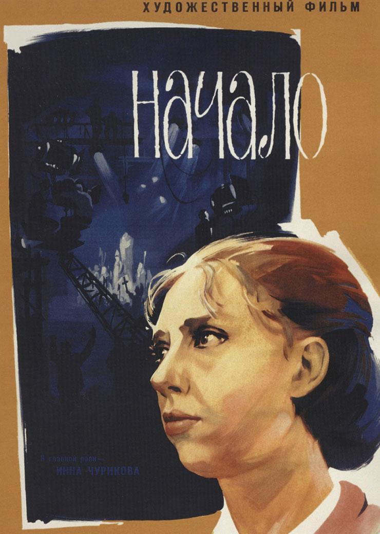 http://sovietmoviesonline.com/covers/157.jpg